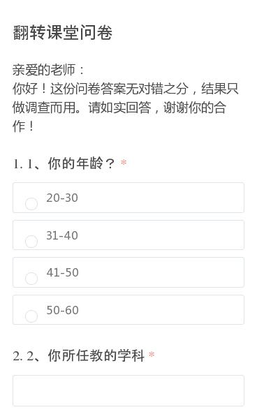 亲爱的老师:你好!这份问卷答案无对错之分,结果只做调查而用。请如实回答,谢谢你的合作!
