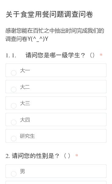 感谢您能在百忙之中抽出时间完成我们的调查问卷Y(^_^)Y