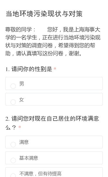 尊敬的同学:   您好,我是上海海事大学的一名学生,正在进行当地环境污染现状与对策的调查问卷,希望得到您的帮助,请认真填写这份问卷,谢谢。