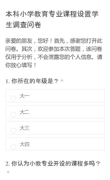 亲爱的朋友,您好!首先,感谢您打开此问卷。其次,欢迎参加本次答题,该问卷仅用于分析,不会泄露您的个人信息。请你放心填写!