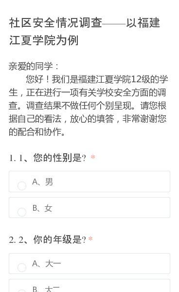 亲爱的同学:   您好!我们是福建江夏学院12级的学生,正在进行一项有关学校安全方面的调查。调查结果不做任何个别呈现。请您根据自己的看法,放心的填答,非常谢谢您的配合和协作。