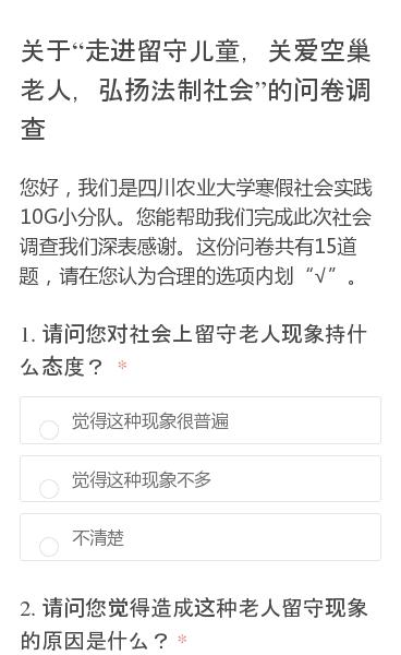 """您好,我们是四川农业大学寒假社会实践10G小分队。您能帮助我们完成此次社会调查我们深表感谢。这份问卷共有15道题,请在您认为合理的选项内划""""√""""。"""