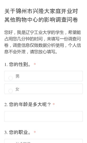 您好,我是辽宁工业大学的学生,希望能占用您几分钟的时间,来填写一份调查问卷,调查信息仅做数据分析使用,个人信息不会外泄,请您放心填写。