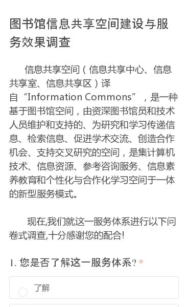 """信息共享空间(信息共享中心、信息共享室、信息共享区)译自""""Information Commons"""",是一种基于图书馆空间,由资深图书馆员和技术人员维护和支持的、为研究和学习传递信息、检索信息、促进学术交流、创造合作机会、支持交叉研究的空间,是集计算机技术、信息资源、参考咨询服务、信息素养教育和个性化与合作化学习空…"""