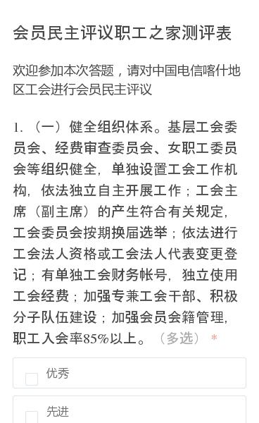 欢迎参加本次答题,请对中国电信喀什地区工会进行会员民主评议