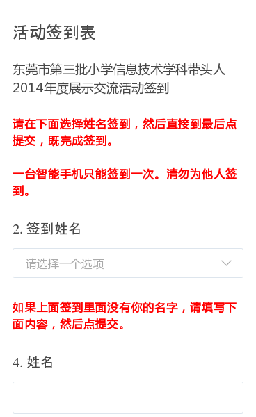 东莞市第三批小学信息技术学科带头人2014年度展示交流活动签到