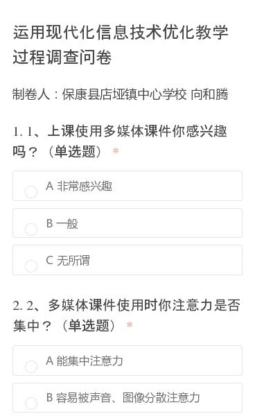 制卷人:保康县店垭镇中心学校 向和腾