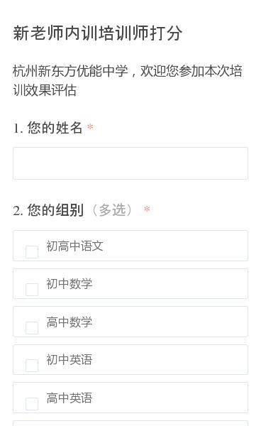 杭州新东方优能中学,欢迎您参加本次培训效果评估