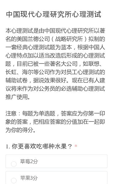 本心理测试是由中国现代心理研究所以著名的美国兰德公司(战略研究所)拟制的一套经典心理测试题为蓝本,根据中国人心理特点加以适当改造后形成的心理测试题,目前已被一些著名大公司,如联想、长虹、海尔等公司作为对员工心理测试的辅助试卷,据说效果很好。现在已有人建议将来作为对公务员的必选辅助心理测试推广使用。注意:每题为单选题,答…
