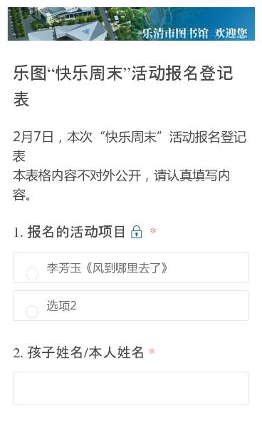"""2月7日,本次""""快乐周末""""活动报名登记表本表格内容不对外公开,请认真填写内容。"""