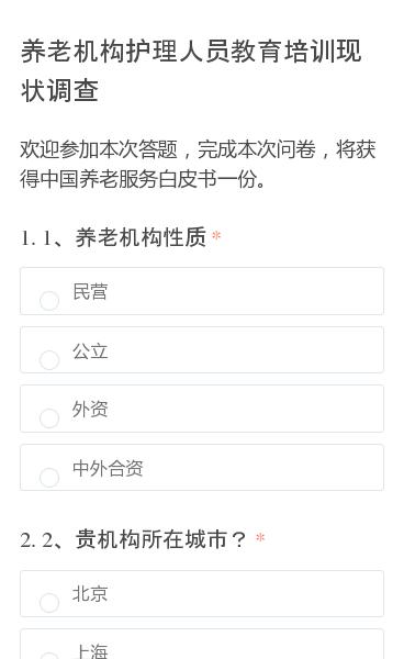 欢迎参加本次答题,完成本次问卷,将获得中国养老服务白皮书一份。