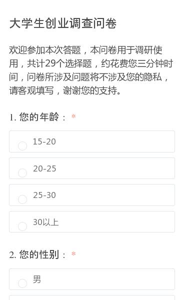 欢迎参加本次答题,本问卷用于调研使用,共计29个选择题,约花费您三分钟时间,问卷所涉及问题将不涉及您的隐私,请客观填写,谢谢您的支持。