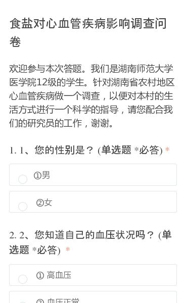 欢迎参与本次答题。我们是湖南师范大学医学院12级的学生。针对湖南省农村地区心血管疾病做一个调查,以便对本村的生活方式进行一个科学的指导,请您配合我们的研究员的工作,谢谢。