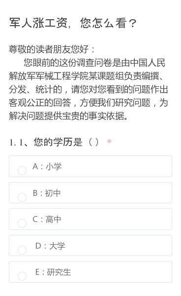 尊敬的读者朋友您好: 您眼前的这份调查问卷是由中国人民解放军军械工程学院某课题组负责编撰、分发、统计的,请您对您看到的问题作出客观公正的回答,方便我们研究问题,为解决问题提供宝贵的事实依据。