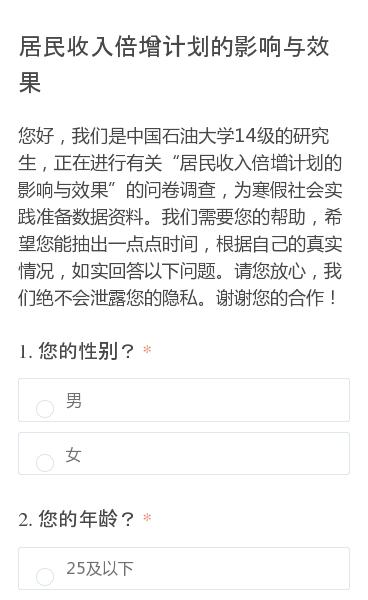 """您好,我们是中国石油大学14级的研究生,正在进行有关""""居民收入倍增计划的影响与效果""""的问卷调查,为寒假社会实践准备数据资料。我们需要您的帮助,希望您能抽出一点点时间,根据自己的真实情况,如实回答以下问题。请您放心,我们绝不会泄露您的隐私。谢谢您的合作!"""