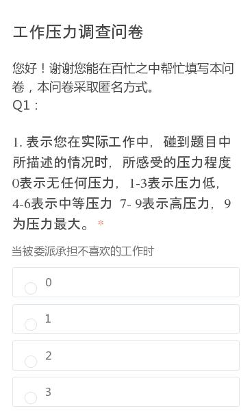 您好!谢谢您能在百忙之中帮忙填写本问卷,本问卷采取匿名方式。Q1: