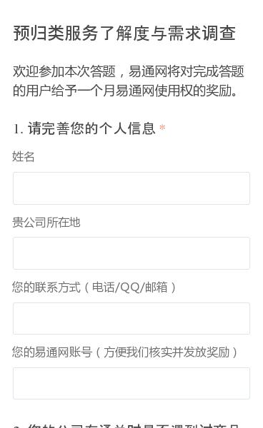 欢迎参加本次答题,易通网将对完成答题的用户给予一个月易通网使用权的奖励。