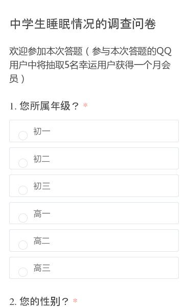 欢迎参加本次答题(参与本次答题的QQ用户中将抽取5名幸运用户获得一个月会员)