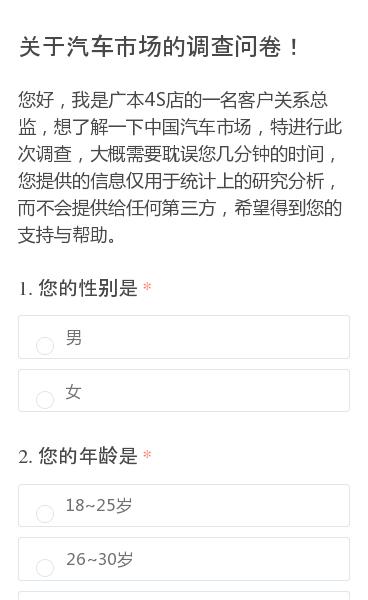 您好,我是广本4S店的一名客户关系总监,想了解一下中国汽车市场,特进行此次调查,大概需要耽误您几分钟的时间,您提供的信息仅用于统计上的研究分析,而不会提供给任何第三方,希望得到您的支持与帮助。