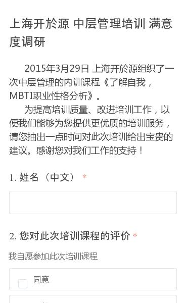 2015年3月29日 上海开於源组织了一次中层管理的内训课程《了解自我,MBTI职业性格分析》。   为提高培训质量、改进培训工作,以便我们能够为您提供更优质的培训服务,请您抽出一点时间对此次培训给出宝贵的建议。感谢您对我们工作的支持!