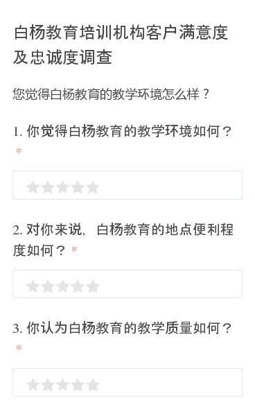 您觉得白杨教育的教学环境怎么样?
