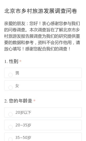 亲爱的朋友:您好!衷心感谢您参与我们的问卷调查。本次调查旨在了解北京市乡村旅游发报告展调查为我们的研究提供重要的数据和参考,资料不会另作他用,请放心填写!感谢您配合我们的调查!
