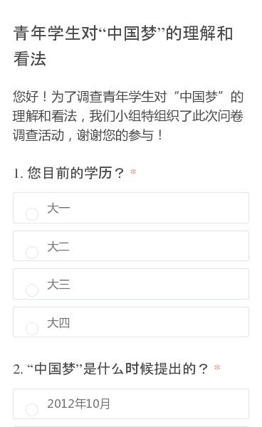 """您好!为了调查青年学生对""""中国梦""""的理解和看法,我们小组特组织了此次问卷调查活动,谢谢您的参与!"""