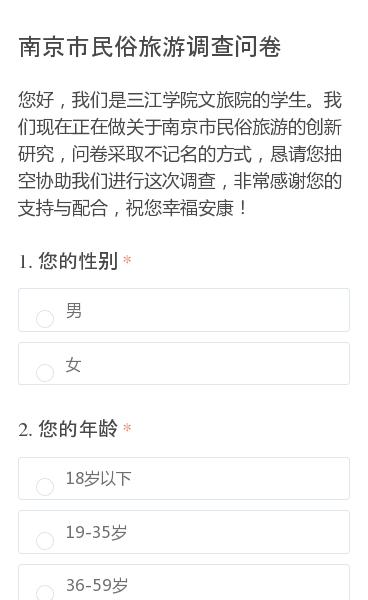 您好,我们是三江学院文旅院的学生。我们现在正在做关于南京市民俗旅游的创新研究,问卷采取不记名的方式,恳请您抽空协助我们进行这次调查,非常感谢您的支持与配合,祝您幸福安康!