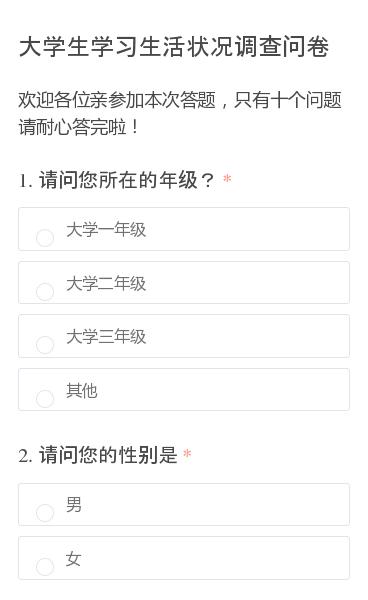 欢迎各位亲参加本次答题,只有十个问题请耐心答完啦!