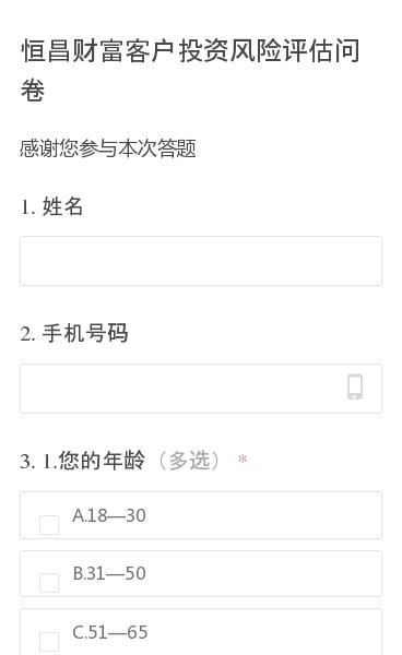 感谢您参与本次答题