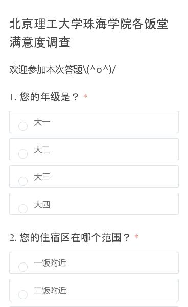 欢迎参加本次答题\(^o^)/