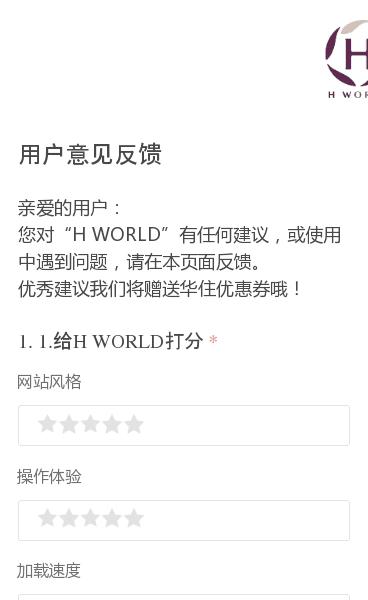 """亲爱的用户:您对""""H WORLD""""有任何建议,或使用中遇到问题,请在本页面反馈。优秀建议我们将赠送华住优惠券哦!"""