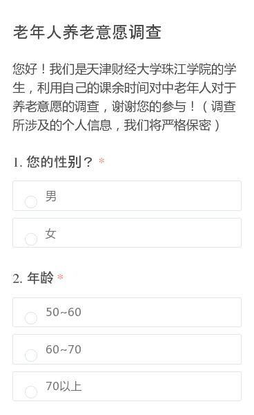 您好!我们是天津财经大学珠江学院的学生,利用自己的课余时间对中老年人对于养老意愿的调查,谢谢您的参与!(调查所涉及的个人信息,我们将严格保密)