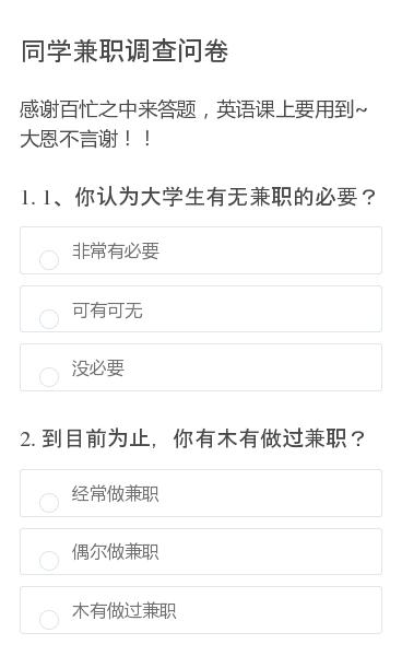 感谢百忙之中来答题,英语课上要用到~大恩不言谢!!