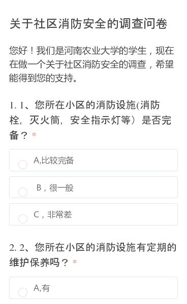您好!我们是河南农业大学的学生,现在在做一个关于社区消防安全的调查,希望能得到您的支持。