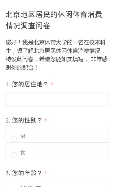 您好!我是北京体育大学的一名在校本科生,想了解北京居民休闲体育消费情况,特设此问卷,希望您能如实填写, 非常感谢你的配合!