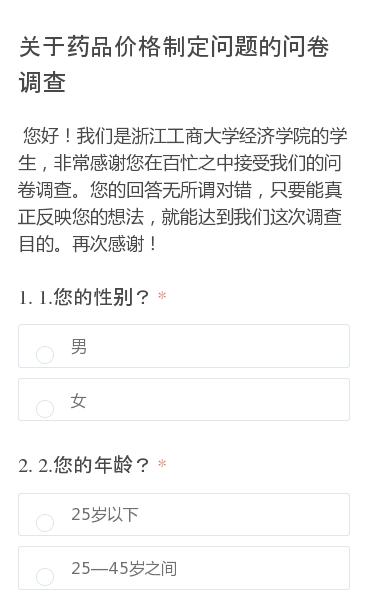 您好!我们是浙江工商大学经济学院的学生,非常感谢您在百忙之中接受我们的问卷调查。您的回答无所谓对错,只要能真正反映您的想法,就能达到我们这次调查目的。再次感谢!