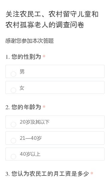 感谢您参加本次答题