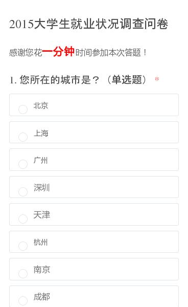 感谢您花一分钟时间参加本次答题!