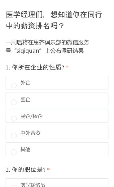 """一周后将在思齐俱乐部的微信服务号""""siqiquan""""上公布调研结果"""