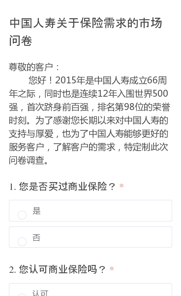 尊敬的客户: 您好!2015年是中国人寿成立66周年之际,同时也是连续12年入围世界500强,首次跻身前百强,排名第98位的荣誉时刻。为了感谢您长期以来对中国人寿的支持与厚爱,也为了中国人寿能够更好的服务客户,了解客户的需求,特定制此次问卷调查。