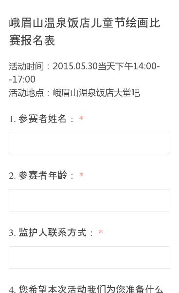 活动时间:2015.05.30当天下午14:00--17:00活动地点:峨眉山温泉饭店大堂吧
