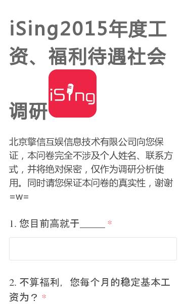 北京擎信互娱信息技术有限公司向您保证,本问卷完全不涉及个人姓名、联系方式,并将绝对保密,仅作为调研分析使用。同时请您保证本问卷的真实性,谢谢=w=