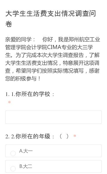 亲爱的同学: 你好,我是郑州航空工业管理学院会计学院CIMA专业的大三学生。为了完成本次大学生调查报告,了解大学生生活费支出情况,特意展开这项调查,希望同学们按照实际情况填写,感谢您的积极参与!