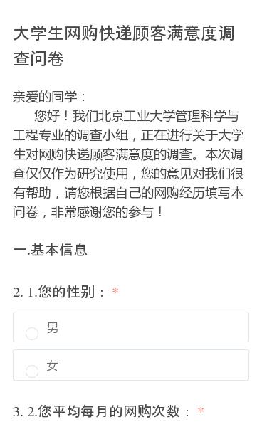 亲爱的同学:   您好!我们北京工业大学管理科学与工程专业的调查小组,正在进行关于大学生对网购快递顾客满意度的调查。本次调查仅仅作为研究使用,您的意见对我们很有帮助,请您根据自己的网购经历填写本问卷,非常感谢您的参与!