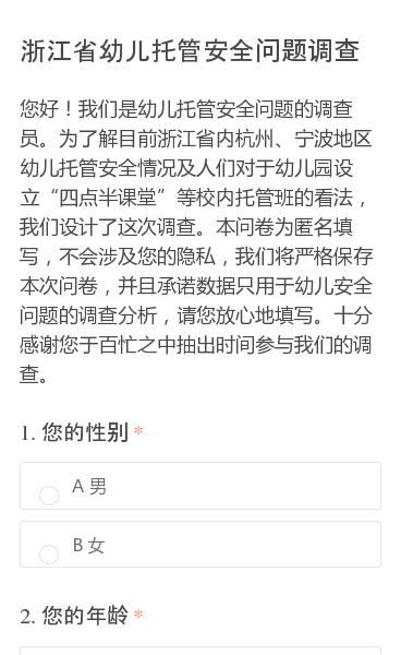 """您好!我们是幼儿托管安全问题的调查员。为了解目前浙江省内杭州、宁波地区幼儿托管安全情况及人们对于幼儿园设立""""四点半课堂""""等校内托管班的看法,我们设计了这次调查。本问卷为匿名填写,不会涉及您的隐私,我们将严格保存本次问卷,并且承诺数据只用于幼儿安全问题的调查分析,请您放心地填写。十分感谢您于百忙之中抽出时间参与我们的调查…"""
