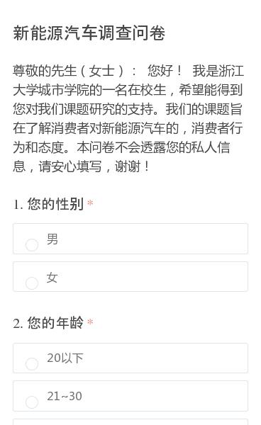 尊敬的先生(女士):您好!我是浙江大学城市学院的一名在校生,希望能得到您对我们课题研究的支持。我们的课题旨在了解消费者对新能源汽车的,消费者行为和态度。本问卷不会透露您的私人信息,请安心填写,谢谢!