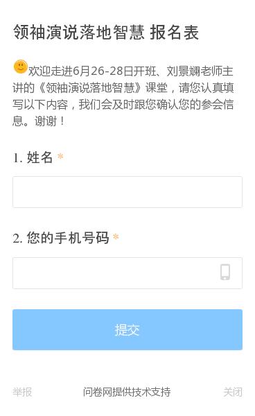 欢迎走进6月26-28日开班、刘景斓老师主讲的《领袖演说落地智慧》课堂,请您认真填写以下内容,我们会及时跟您确认您的参会信息。谢谢!