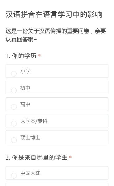 这是一份关于汉语传播的重要问卷,亲要认真回答哦~