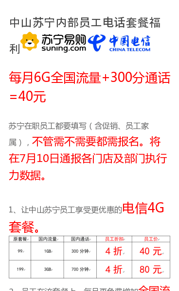 每月6G全国流量+300分通话=40元